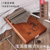 林巴琴拇指琴17音初學者入門樂器卡琳巴琴kalimba手指琴 漾美眉韓衣