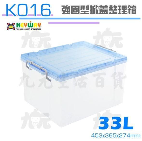 【九元生活百貨】聯府 K016 強固型掀蓋整理箱/33L 可加輪 掀蓋收納箱