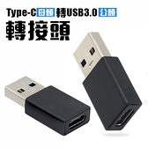 Type C 轉 USB 轉接頭 轉換頭 USB3.0 轉接器 Type C母 轉 USB公 MacBook 蘋果 安卓