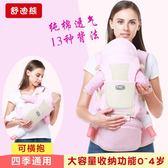 嬰兒背帶新生兒童寶寶前抱式小孩腰凳多功能四季通用透氣坐凳背袋台秋節88折
