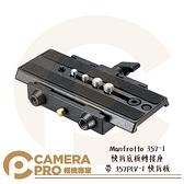 ◎相機專家◎ Manfrotto 357-1 快拆底板轉接座 帶 357PLV-1 快拆板 快拆座 三腳架 雲台 公司貨