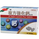六鵬 複方強化鈣錠劑