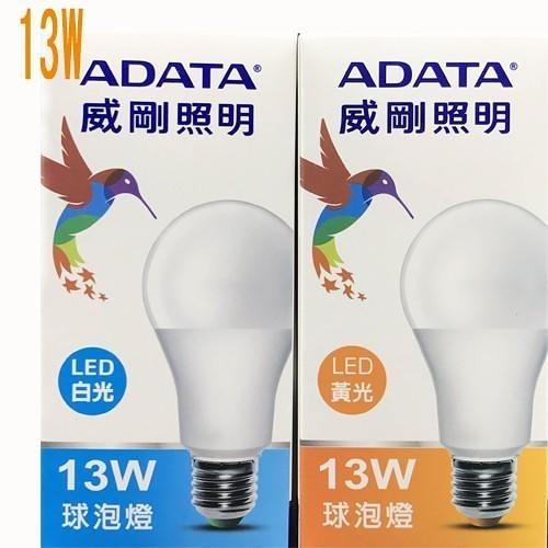 【燈王的店】威剛 E27燈頭 LED13W 燈泡 CNS認證 LED-E27-13W-A(加購品)(限搭配燈具購買)