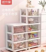 收納櫃兒童玩具收納架多層嬰兒櫃寶寶書架塑膠儲物箱盒大容量分類整理架 阿卡娜