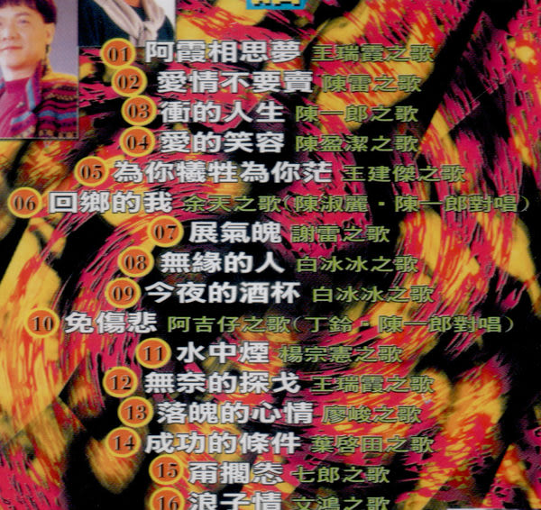全國白金台語排行精華 7 CD 珍藏版 (音樂影片購)