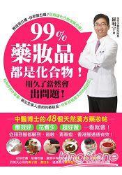99%藥妝品都是化合物!用久了當然會出問題:中醫博士的48個天然漢方藥妝帖‧療效
