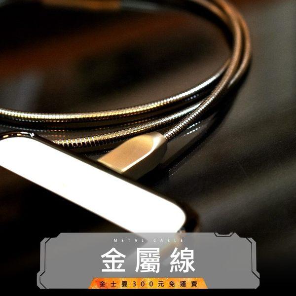 【金士曼】不鏽鋼 金屬線 鋼鐵線 iPhone 傳輸線 安卓 type-c oppo 傳輸線 充電線 apple 線