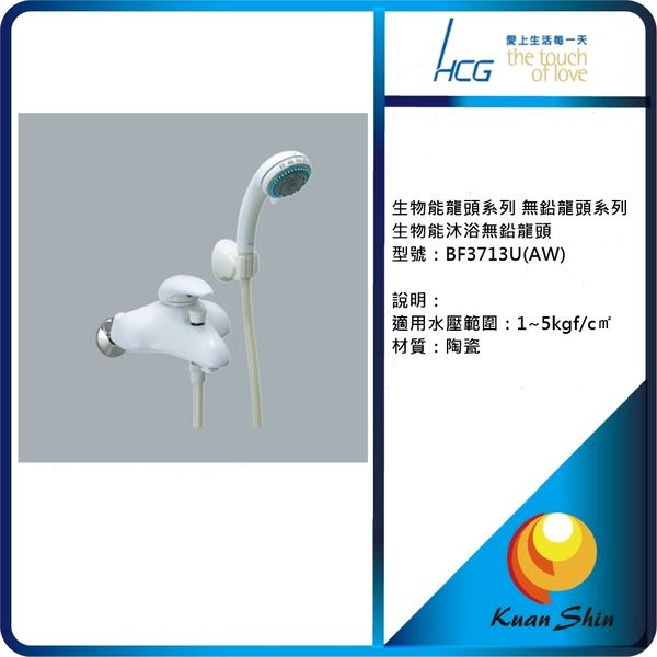 HCG 和成生物能沐浴無鉛龍頭 BF3713U(AW)-實體店面經銷商最安心-全省免運費
