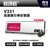 【發現者】V331前後雙鏡頭+ 倒車顯影+GPS測速 後視鏡型行車記錄器* 4.5吋螢幕/195度曲面/170度廣角