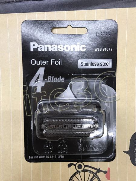 原廠公司貨✿國際牌✿刮鬍刀專用刀網 WES9167E✿適用:ES-LF50