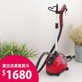 HOME LIFE 生活家直立式蒸氣熨斗 掛燙機 HL-858【YV3038】快樂生活網