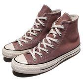 Converse Chuck Taylor All Star 70 咖啡 摩卡 巧克力 米白仿舊 奶油底 基本款 男鞋 女鞋【PUMP306】 159623C