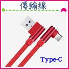 安卓專用 Type-c接口 Sony 雙彎頭系列傳輸線 USB手機充電線 加長數據線 OPPO 三星 多型號