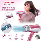 日本 TESCOM 負離子吹風機 (型號:TID960TW)