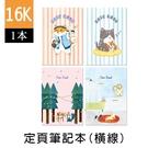 珠友 SS-16001 16K 橫線定頁筆記本/記事本/可愛/文青本子(17-20)-24張(1本)