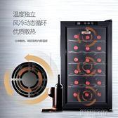 紅酒櫃 電子冷藏櫃恒溫紅酒櫃家用商用雪茄茶葉立式酒櫃冰吧  創想數位DF