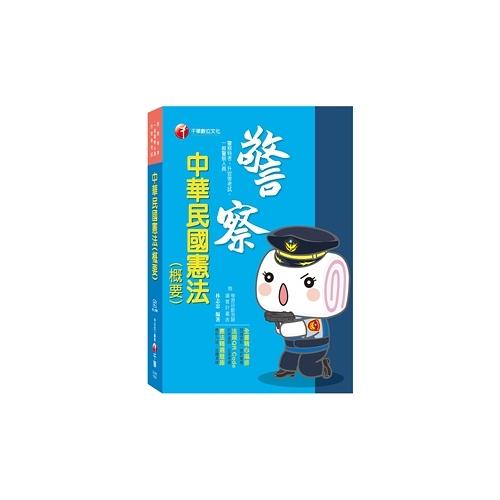 中華民國憲法(概要)(一般警察特考)