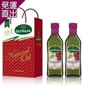 Olitalia奧利塔 葡萄籽油禮盒組 500mlx2瓶【免運直出】