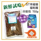 【新鮮試吃】ST幸福貓 貓乾糧-鮭魚+雞肉風味750g分裝包【小魚乾添加】超取限6包內 (T002D02-0750)