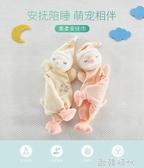 可優比嬰兒安撫巾可入口安撫玩偶寶寶口水巾0-1歲睡眠毛絨玩具 歐韓時代