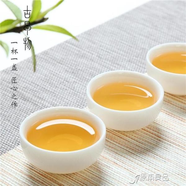 泡茶杯 古早物羊脂玉瓷品茗杯手工高白陶瓷功夫【618特惠】