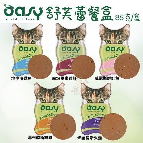 『寵喵樂旗艦店』【單盒】OASY《舒芙蕾 貓餐盒系列》85克/盒 富含有大量肉品及天然食材