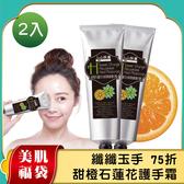 tsaio上山採藥 甜橙石蓮花保濕緊緻潤手霜 120g(2入組)