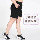 2018夏裝加肥加大碼女裝彈力短褲胖mm高腰寬鬆闊腿褲子胖人休閒褲  良品鋪子