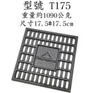【JIS】K017 柯曼 鑄鐵炭床 17.5正方形 Campingmoon 焚火台專用 焚火台配件 炭床 碳床