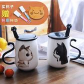 情侶貓咪馬克杯 大容量辦公室陶瓷杯帶蓋帶勺創意咖啡杯