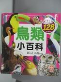 【書寶二手書T1/兒童文學_DEI】鳥類小百科_台北市野鳥學會