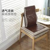 芊詩結沙發墊夏季涼席坐墊墊子冰絲夏天防滑竹涼墊罩現代簡約定做 YDL