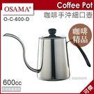 可傑 OSAMA 王樣 不銹鋼 咖啡手沖細口壺 O-C-600-D 手沖壺 咖啡壺 600ml 簡約設計 提升咖啡品味!