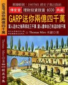 GARP送你兩億四千萬:富人退休之後再領走三千萬 窮人慶幸自己有這四個千萬