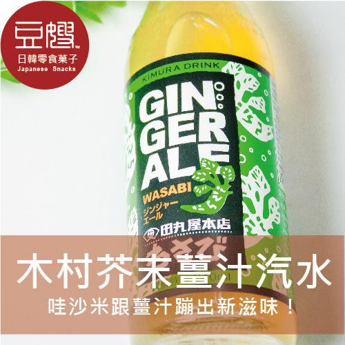 【豆嫂】日本飲料 木村哇沙米薑汁風味汽水(240ml)