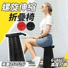 螺旋伸縮椅凳 伸縮折疊椅 摺疊凳 折疊椅 露營椅 排隊椅 凳子 2色可選