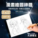 A4拷貝版 漫畫LED動漫透寫台拷貝台繪...
