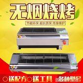 新款商用燃氣烤肉機戶外液化氣燒烤爐子  家用無煙烤爐烤面筋機