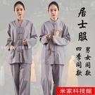 居士服 佛教法會開光居士服套裝男女同款中國風居士服兩件套禪修服四季款 米家