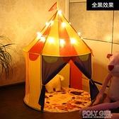 兒童寶寶帳篷游戲屋室內女孩男孩公主城堡蒙古包玩具屋大房子 ATF 夏季狂歡