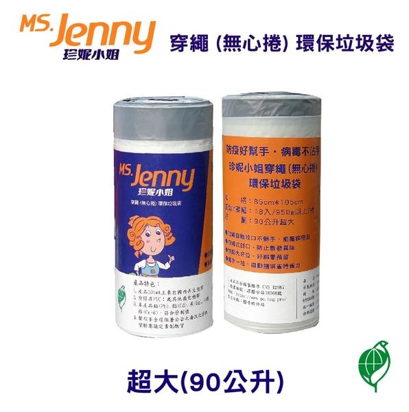 【奇奇文具】MS.Jenny珍妮小姐 90公升 (超大) 85x105cm 本色 穿繩環保垃圾袋 (18入x9捲/箱)