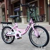 兒童自行車6-7-8-9-10歲15童車女孩20寸小學生男女小孩單車中大童CY『小淇嚴選』