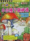 【書寶二手書T1/雜誌期刊_WGR】超神奇小小種子顯神通:千變萬化的植物世界_許順奉