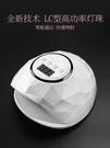 美甲光療機110W美甲光療機速乾感應做指甲油膠烤燈led 童趣屋 免運