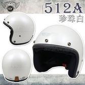 【SY 512 素色 珍珠白 復古帽 半罩 安全帽 】內襯全可拆、贈鏡片