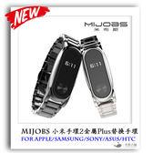 MIJOBS MI 小米手環 2 Plus款 金屬 304不鏽鋼 智慧手環 替換腕帶 米布斯 JY