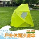 FDW【IG332】現貨*沙灘傘/太陽傘/釣魚傘/帳篷傘/防紫外線/戶外遮陽傘/庭院傘