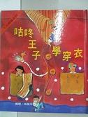 【書寶二手書T3/少年童書_AM6】咕咚王子學穿衣_楊麗玲編繪