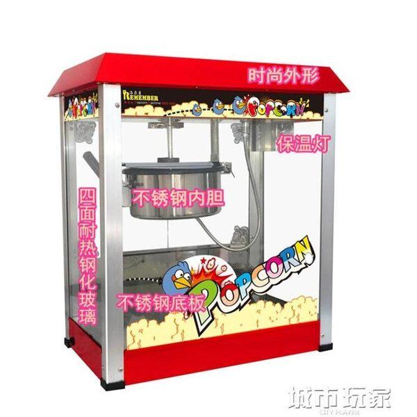 洛爾曼迷你球形爆米花機電動商用全自動圓形 炸玉米花機花型特價 igo 城市玩家