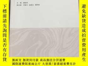 二手書博民逛書店罕見新時代領導幹部的理論視野Y203000 龔堂華 中國社會出版